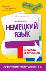 Бережная В.В. - Немецкий язык в схемах и таблицах обложка книги