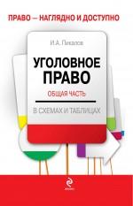Пикалов И.А. - Уголовное право. Общая часть: учебное пособие в схемах и таблицах обложка книги