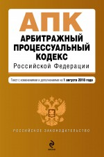 Арбитражный процессуальный кодекс РФ: текст с изм. и доп. на 1 августа 2010 г.