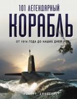 Джексон Р. - 101 легендарный корабль: От 1914 г. до наших дней обложка книги