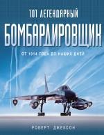 Джексон Р. - 101 легендарный бомбардировщик: От 1914 г. до наших дней обложка книги
