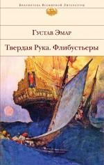 Эмар Г. - Твердая Рука; Флибустьеры: романы обложка книги
