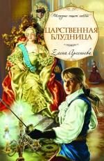 Царственная блудница: роман