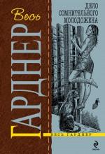 Дело сомнительного молодожена: роман обложка книги