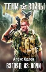 Орлов Алекс - Взгляд из ночи обложка книги