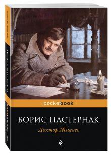 Пастернак Б.Л. - Доктор Живаго обложка книги
