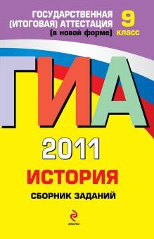 Клоков В.А., Пономарев М.В. - ГИА - 2011. История: сборник заданий: 9 класс обложка книги
