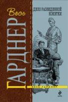 Гарднер Э.С. - Дело разведенной кокетки' обложка книги