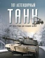 Джексон Р. - 101 легендарный танк: От 1914 г. до наших дней обложка книги