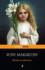 Макьюэн И. - Дитя во времени обложка книги
