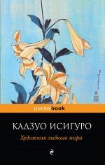 Исигуро К. - Художник зыбкого мира: роман обложка книги