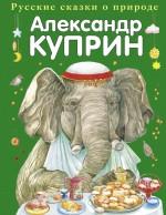 Слон и другие истории Куприн А.И.