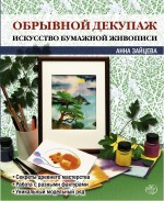 Обрывной декупаж: искусство бумажной живописи Зайцева А.