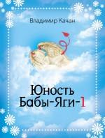 Юность Бабы-яги-1: роман обложка книги