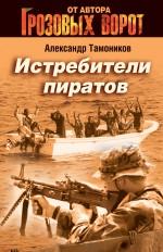 Тамоников А.А. - Истребители пиратов: роман обложка книги