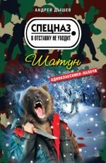 Шатун: роман обложка книги