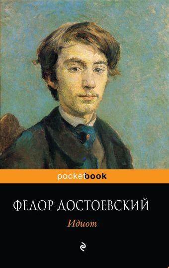 Идиот Достоевский Ф.М.