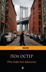 Нью-йоркская трилогия обложка книги