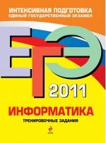 Островская Е.М., Самылкина Н.Н. - ЕГЭ - 2011. Информатика: тренировочные задания обложка книги