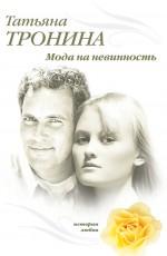 Тронина Т.М. - Мода на невинность: роман обложка книги