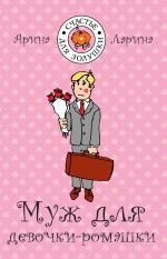 Муж для девочки-ромашки: роман обложка книги