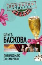 Баскова О. - Познакомлю со смертью: повесть' обложка книги