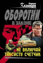 Казанцев К. - Не включай таксисту счетчик: роман обложка книги
