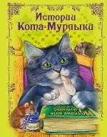 - Истории Кота-Мурлыки обложка книги
