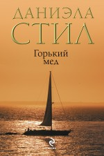Стил Д. - Горький мед обложка книги