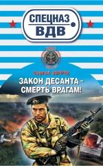 Зверев С.И. - Закон десанта - смерть врагам!: роман обложка книги