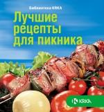 - Лучшие рецепты для пикника. (BTL) обложка книги