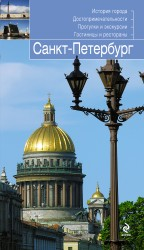 Санкт-Петербург: путеводитель Чернобережская Е.П.