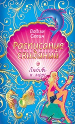 Селин В. - Расписание свиданий: повесть обложка книги