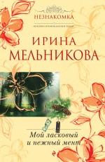 Мельникова И.А. - Мой ласковый и нежный мент обложка книги