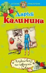 Калинина Д.А. - Клубничка по-шведски: роман обложка книги