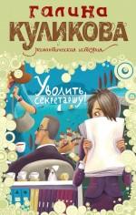 Куликова Г.М. - Уволить секретаршу: роман обложка книги