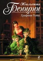 Бенцони Ж. - Графиня Тьмы обложка книги
