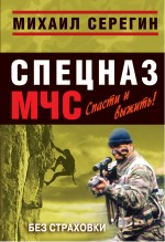 Серегин М.Г. - Без страховки: роман обложка книги
