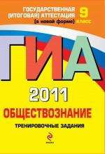 Кишенкова О.В. - ГИА - 2011. Обществознание: тренировочные задания: 9 класс обложка книги