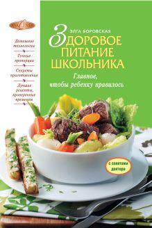 Боровская Э. - Здоровое питание школьника обложка книги