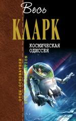 Кларк А. - Космическая одиссея обложка книги