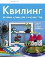 Зайцева А. - Квилинг: новые идеи для творчества обложка книги