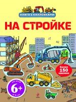 - 6+ На стройке (с наклейками) обложка книги