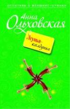 Ольховская А. - Лгунья-колдунья: повесть' обложка книги