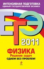 Зорин Н.И. - ЕГЭ - 2011. Физика: решение задач: сдаем без проблем! обложка книги