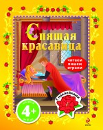 4+ Спящая красавица. Книга с наклейками