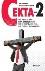 Колышевский А.Ю. - Секта - 2: роман обложка книги