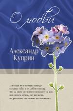 Куприн А.И. - О любви обложка книги