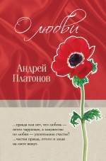 Платонов А.П. - О любви обложка книги