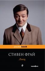 Фрай С. - Лжец обложка книги